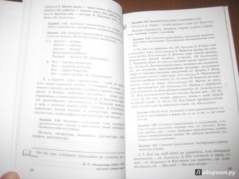 класс язык 8-9 г русский 2000 бабайцева, гдз беднарская