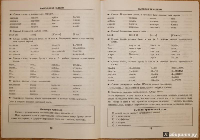 примерам языку по кузнецова 3 класс тренировочным русскому гдз по