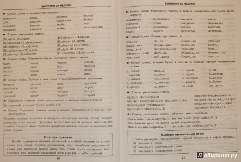 кузнецова языку 1 по класс м.и. тренировочные гдз примеры русскому