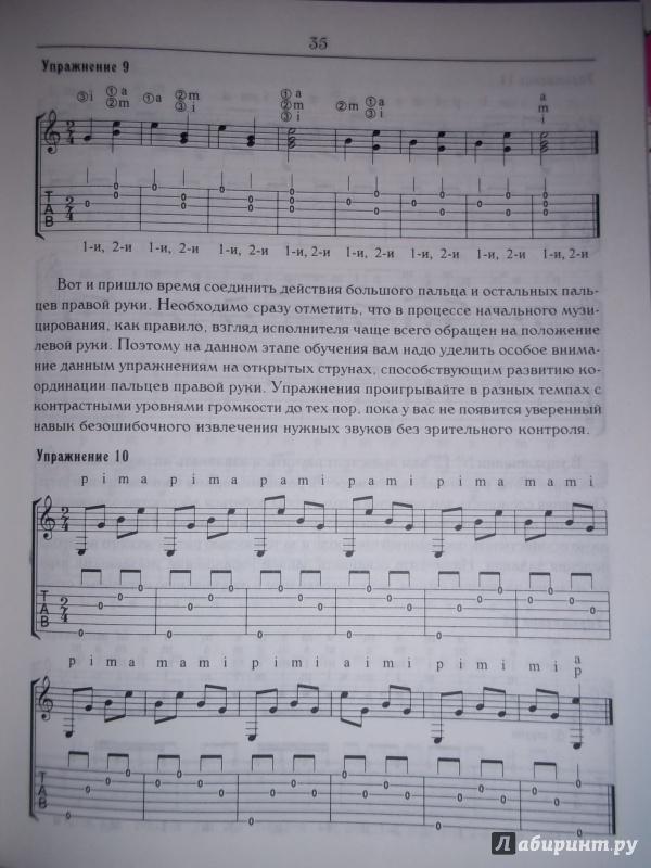 Иллюстрация 2 из 9 для Самоучитель игры на гитаре. Нотная и безнотная системы обучения - Петр Котов | Лабиринт - книги. Источник: Ильина  Наталия