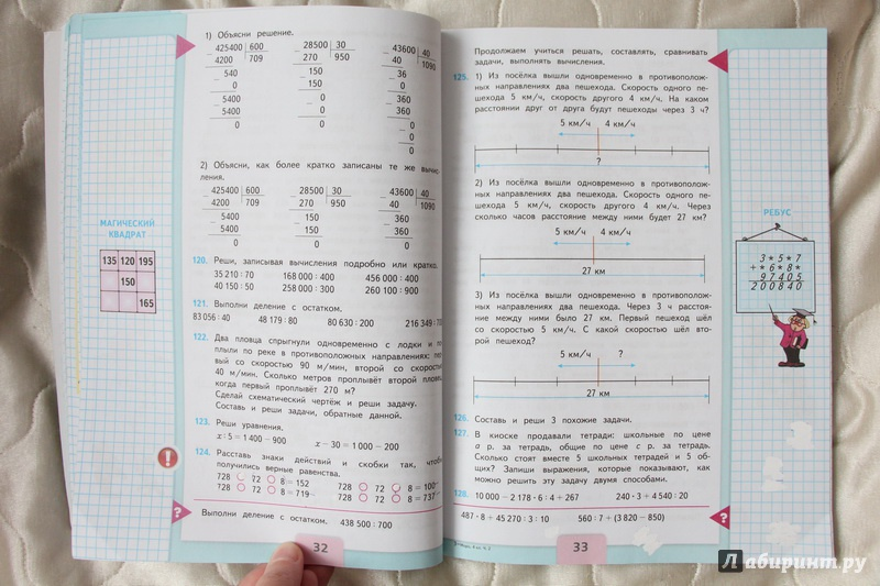 По класса математика книге 2 гдз