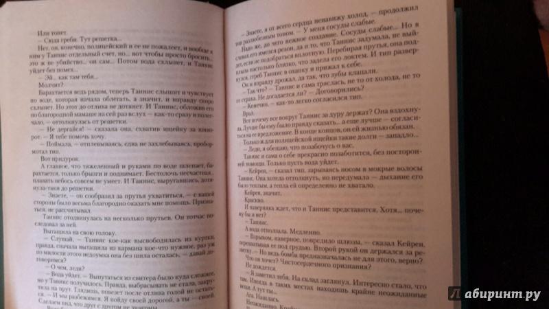 история механическое сердце 1 книга читать онлайн акции Москве