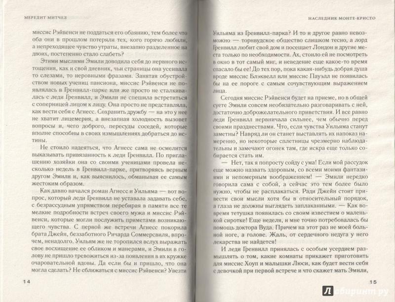 МЕРЕДИТ МИТЧЕЛЛ НАСЛЕДНИК МОНТЕ-КРИСТО СКАЧАТЬ БЕСПЛАТНО