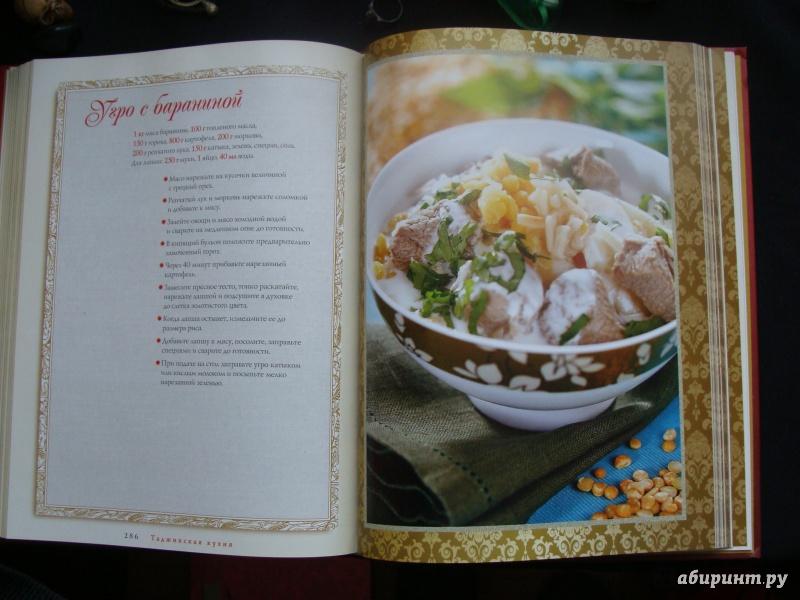 Советская кремлевская кухня рецепты