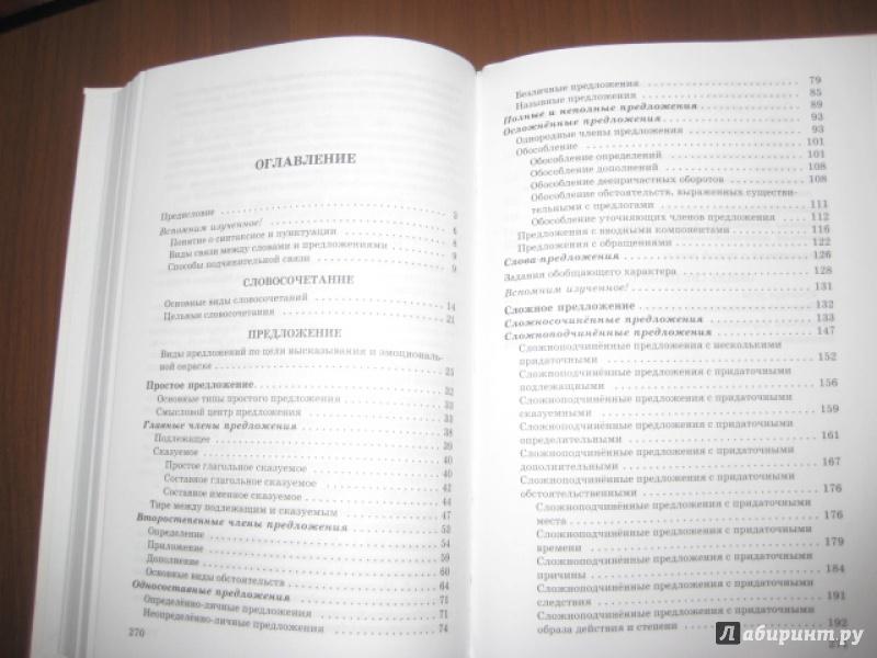Язык г 2000 бабайцева, 8-9 русский класс беднарская гдз