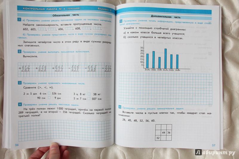 Скачать бесплатно контрольные работы по математике 3 класс демидова