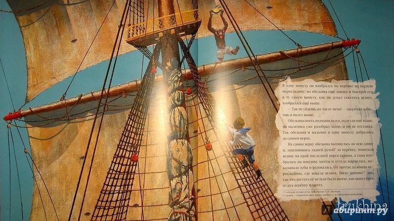 Иллюстрация 48 из 56 для Были - Лев Толстой | Лабиринт - книги. Источник: Трухина Ирина