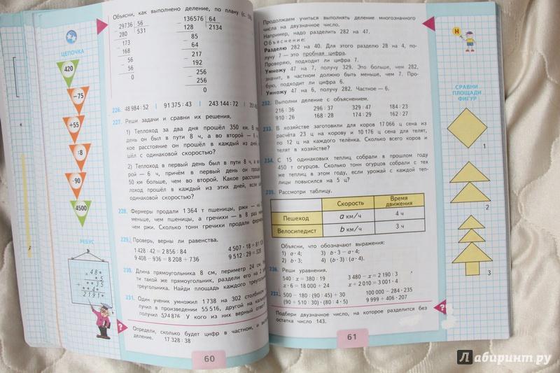 Решебник второй класс учебник