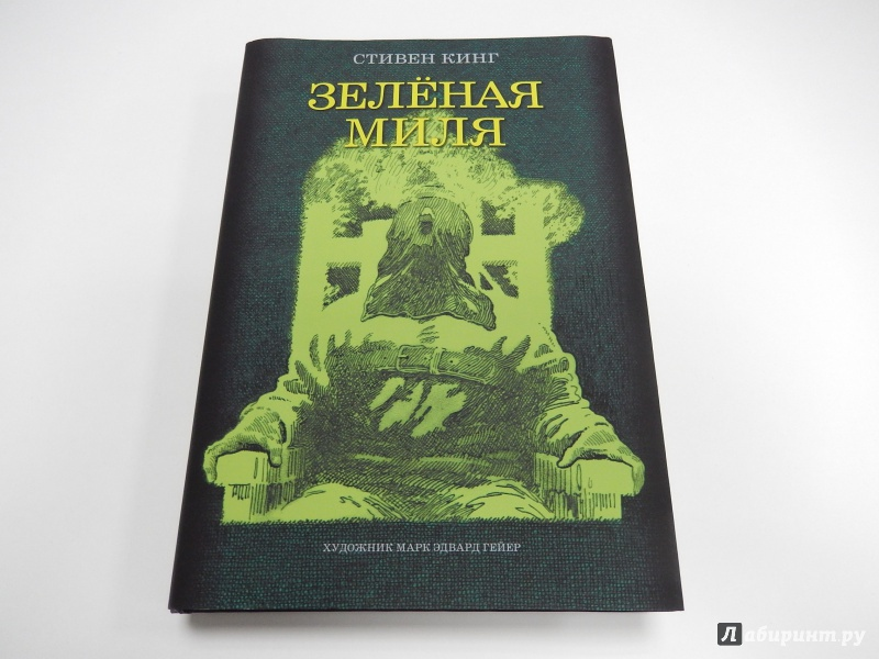 """compassion and sacrifice in the green mile by stephen king This page guide for """"the green mile"""" by stephen king includes detailed chapter summaries and analysis  paul believes in showing compassion toward the death-row."""
