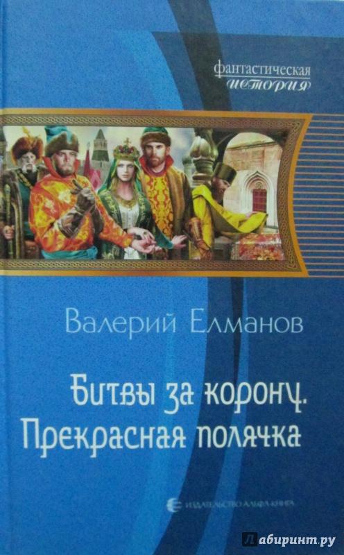 Иллюстрация 1 из 15 для Битвы за корону. Прекрасная полячка - Валерий Елманов | Лабиринт - книги. Источник: )  Катюша
