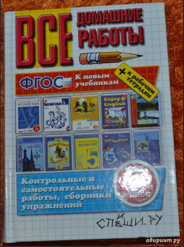воронцова посмотреть работы все домашние 5 класс балашова решебник