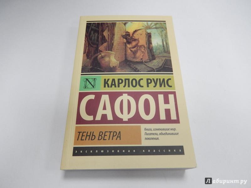 КАРЛОС РУИС ТЕНЬ ВЕТРА СКАЧАТЬ БЕСПЛАТНО