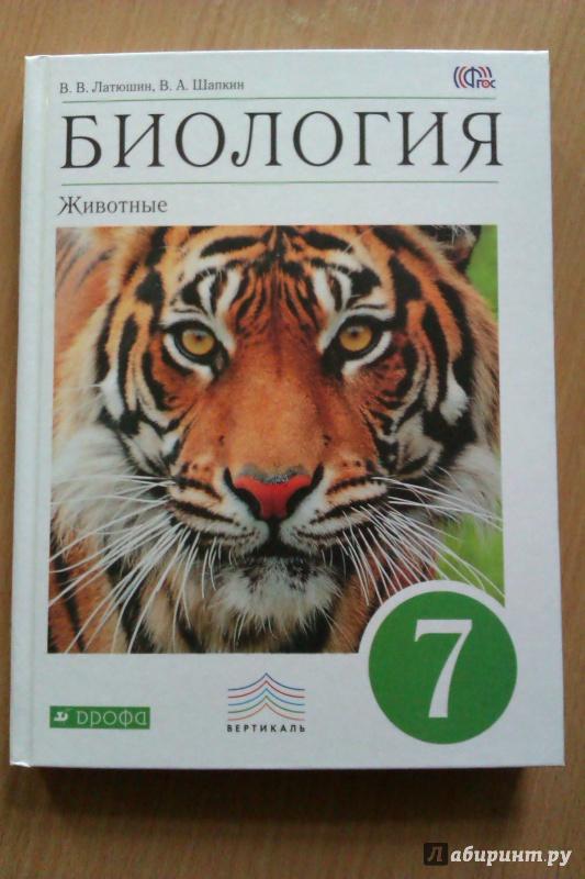 Латющин шапкин учебник биология 7 класс