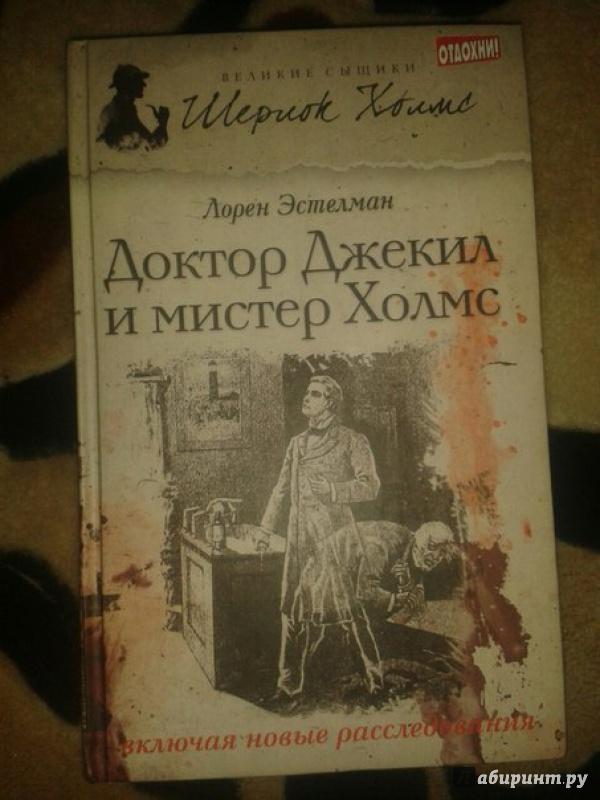 Иллюстрация 1 из 8 для Шерлок Холмс и доктор Джекил - Лорен Эстелман   Лабиринт - книги. Источник: Меринов  Кирилл