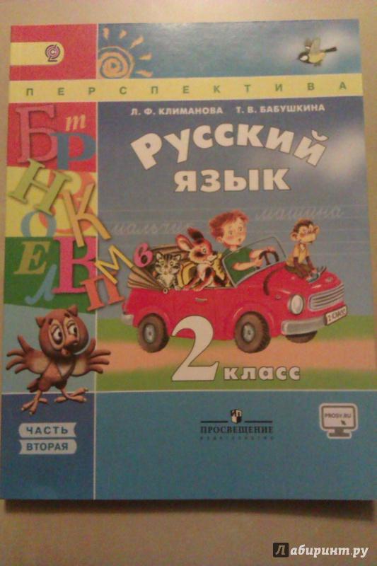 Русский язык 4 класс учебник 1 часть климанова бабушкина гдз учебник 2 часть