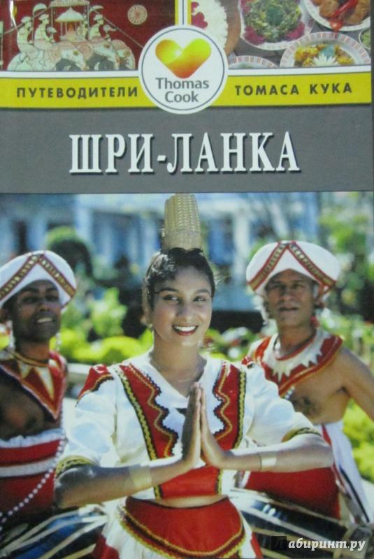 Иллюстрация 1 из 8 для Шри-Ланка. Путеводитель - Эндрю Форбс   Лабиринт - книги. Источник: )  Катюша