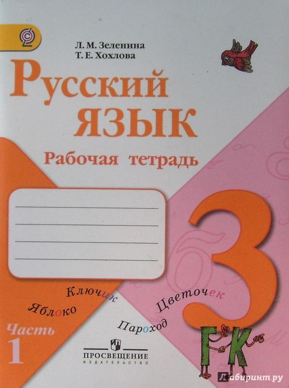 1 класс языку рабочая тетрадь гдз 3 зеленина русскому по часть