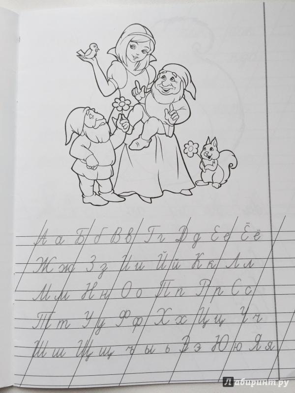 Иллюстрация 1 из 8 для Прописи. Пишем прописные буквы - И. Медеева | Лабиринт - книги. Источник: Халитова  Евгения