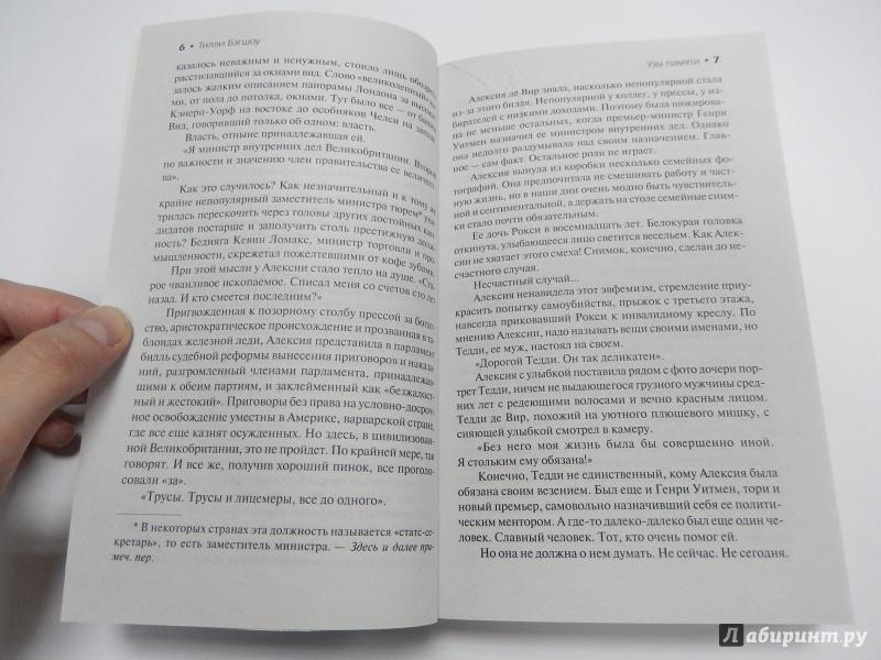 Иллюстрация 1 из 21 для Сидни Шелдон. Узы памяти - Тилли Бэгшоу | Лабиринт - книги. Источник: dbyyb