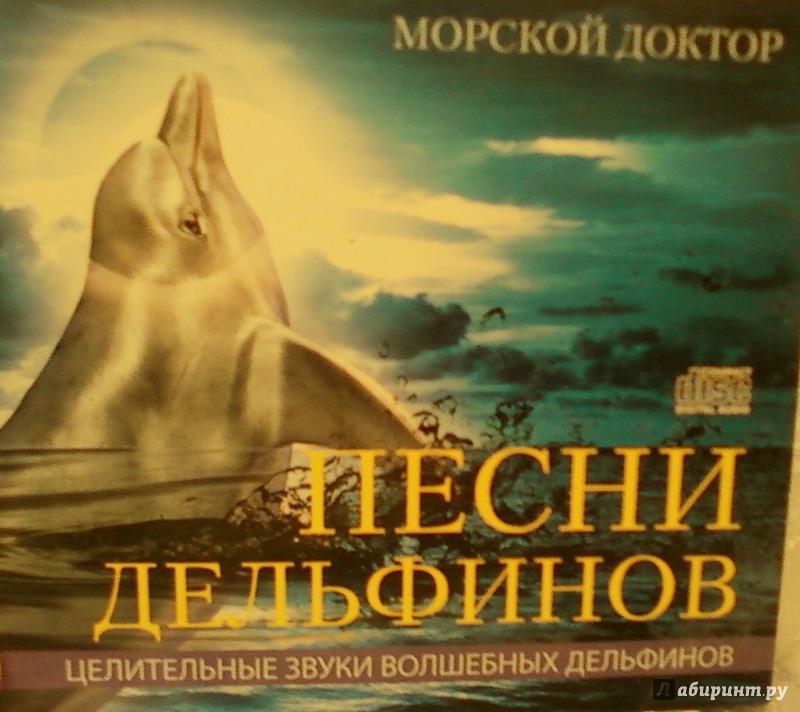 Иллюстрация 1 из 2 для Песни дельфинов. Целительные звуки Волшебных дельфинов (CD)   Лабиринт - аудио. Источник: Шадрина  Наталья