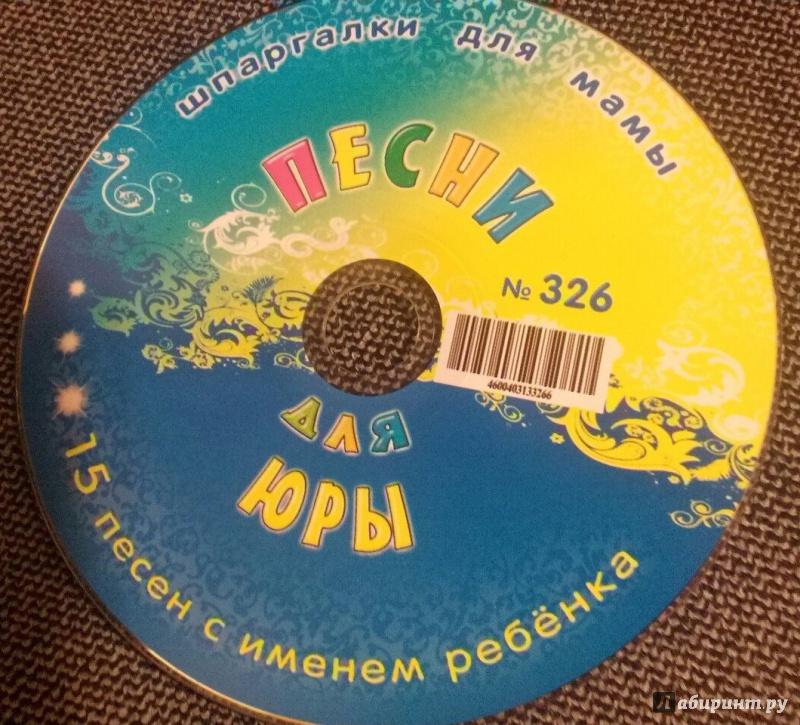 Иллюстрация 1 из 3 для Песни для Юры № 326 (CD) | Лабиринт - аудио. Источник: Alyona M