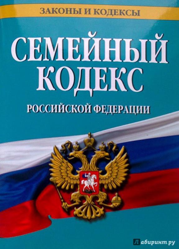 Иллюстрация 1 из 5 для Семейный кодекс Российской Федерации по состоянию на 15 сентября 2015 года. Текст с изм. и доп. | Лабиринт - книги. Источник: )  Катюша