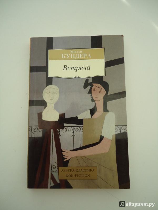 Иллюстрация 1 из 14 для Встреча - Милан Кундера | Лабиринт - книги. Источник: pyca