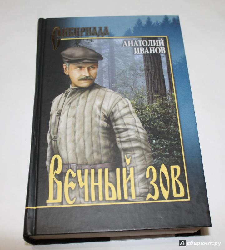 Вечный Зов книга Автор