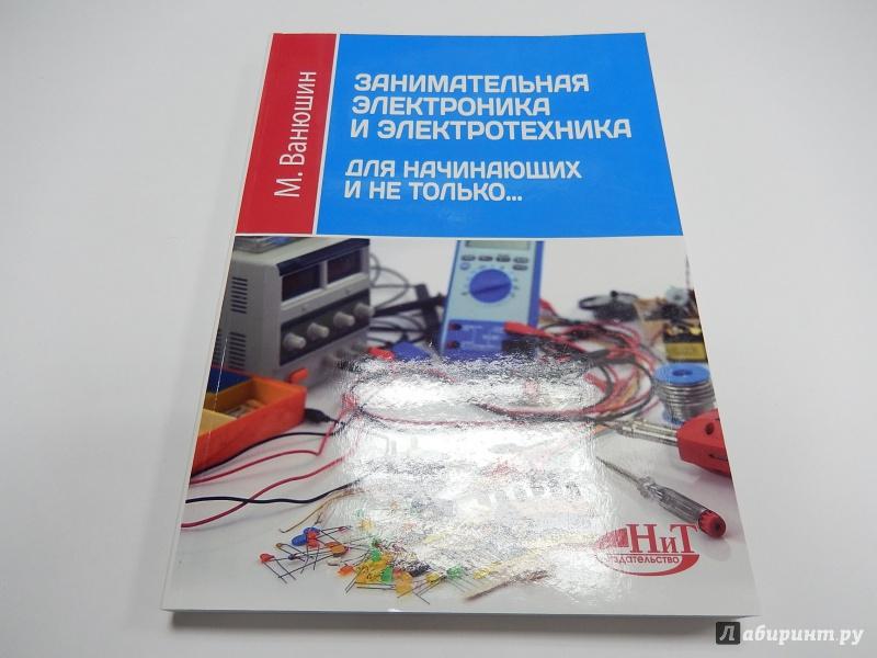 Скачать книги по электротехники