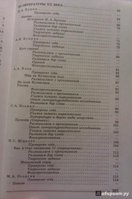 9 класс коровина учебник часть гдз 2 литературы
