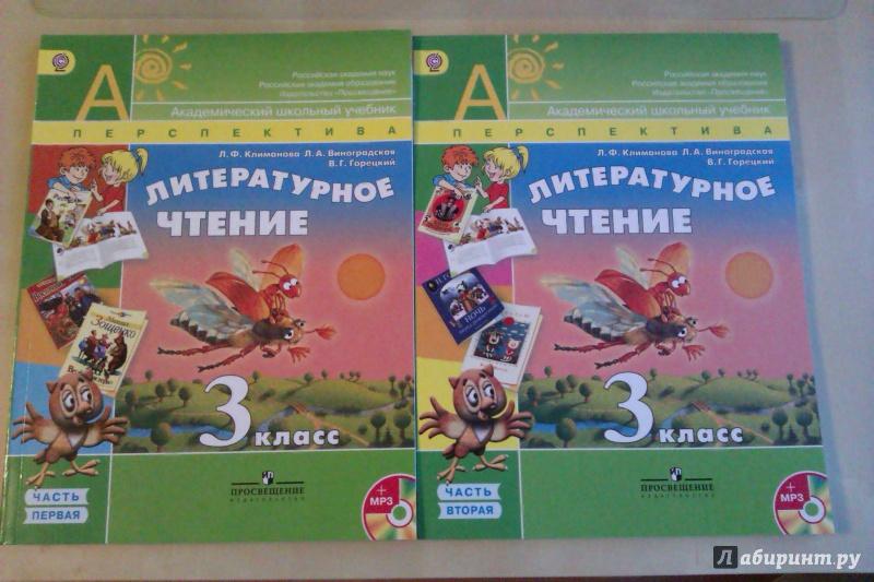 гдз литературное чтение 3 класс 2 часть читать онлайн учебник