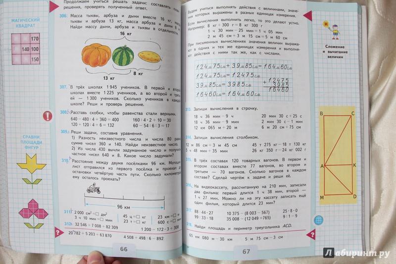 математика фгос гдз моро.бантова.бельтюкова.волкова.степанова часть класс 4 1 2019 моро