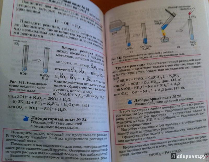 Химия 8 класс габриелян учебник гдз читать