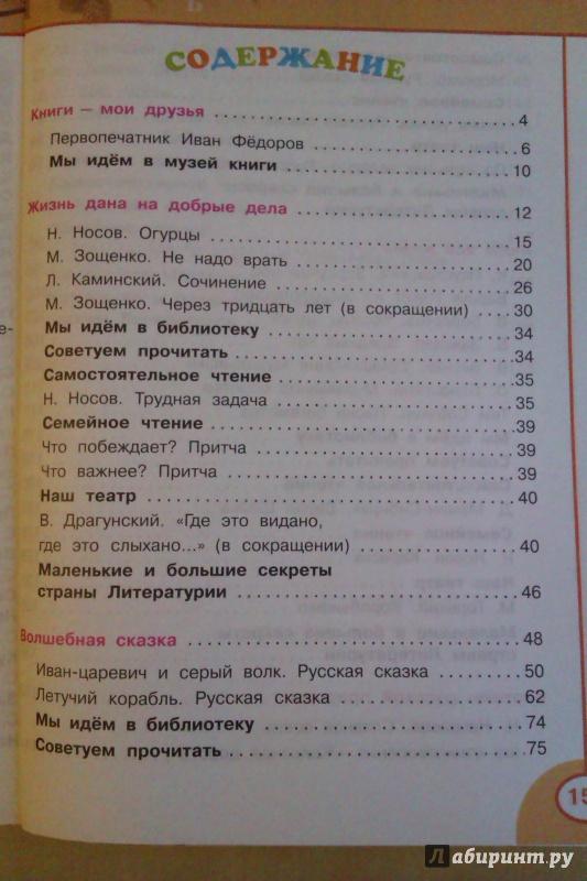 Гдз по литературному чтению 3 класс климанова,виноградова и горецкий