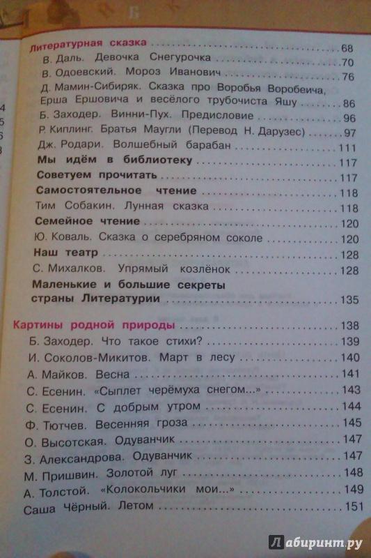Гдз по литературе 3 класса учебник климанова виноградская