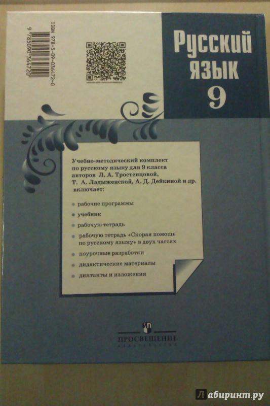 Белый русский класс язык 9 гдз тростенцова учебник ладыженская
