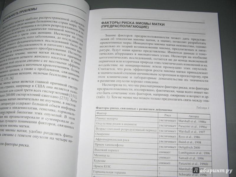 Иллюстрация 3 из 6 для Миома матки: этиология, патогенез, принципы диагностики - Ярмолинская, Цыпурдеева, Долинский   Лабиринт - книги. Источник: Alonka