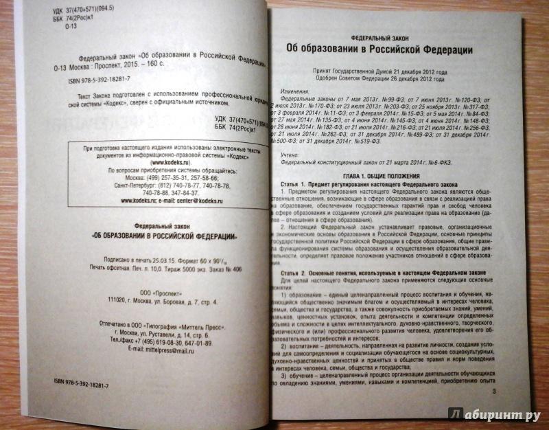 Об основных гарантиях избирательных прав и права на