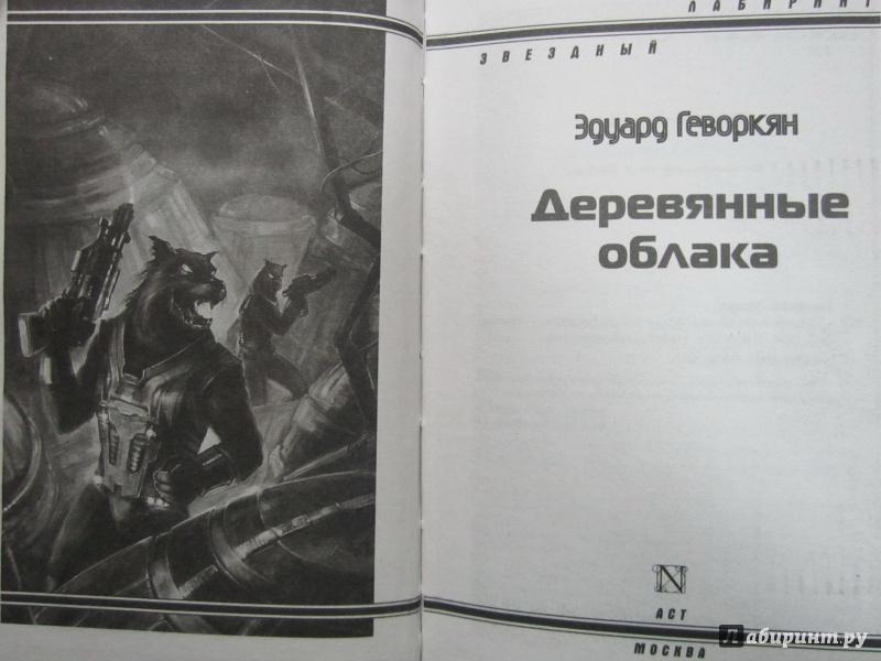 ЭДУАРД ГЕВОРКЯН КНИГИ СКАЧАТЬ БЕСПЛАТНО