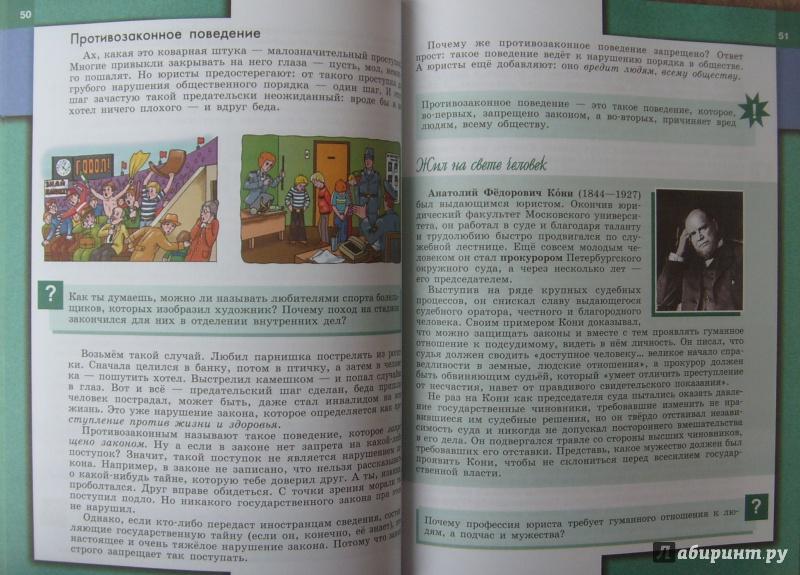 читать класс учебник боголюбова гдз 6 обществознание