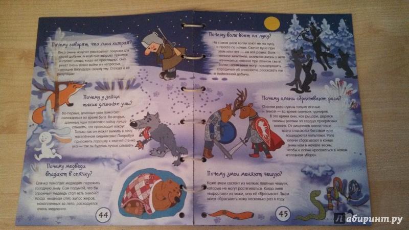 """Иллюстрация 88 из 132 для Почему трава зелёная и еще 100 детских """"почему"""" - Татьяна Яценко   Лабиринт - книги. Источник: Лабиринт"""