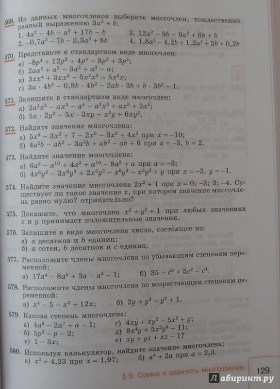 Макарычев алгебре миндюк по нешков 2001 гдз суворова