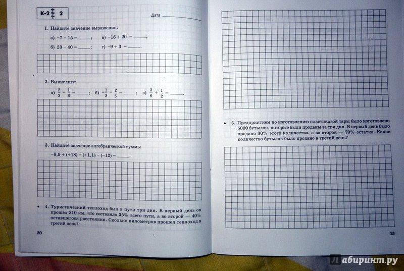Тетрадь часть класс 2 по гдз контрольных математике работ для 6