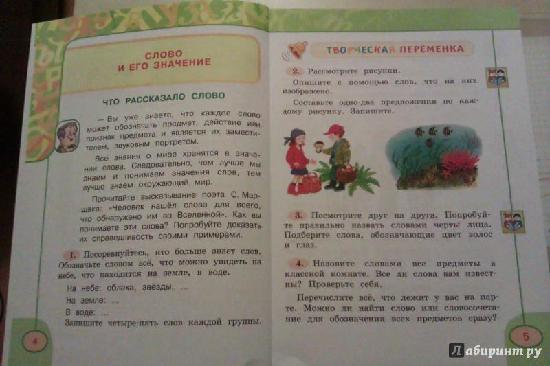гдз по русскому 4 класс 2 часть климанова и бабушкина учебник 2
