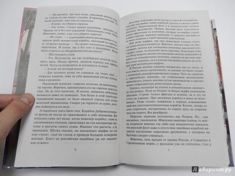 КОНСТАНТИН КАЛБАЗОВ БУЛЬДОГ КНИГА 3 ХВАТКА СКАЧАТЬ БЕСПЛАТНО