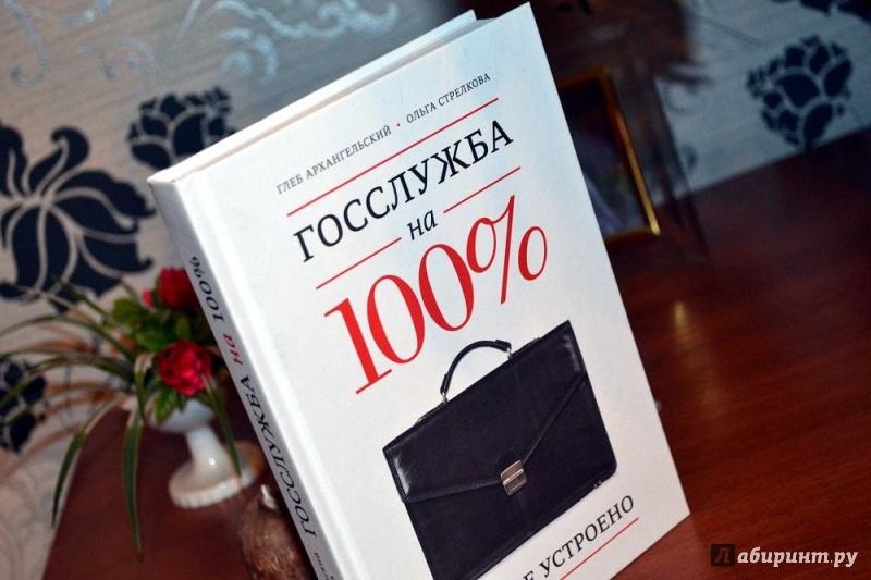 Изображение - Предоставление льгот госслужащим в россии 3_3fa520543835e3205a17444d2fee7edd_1447609608