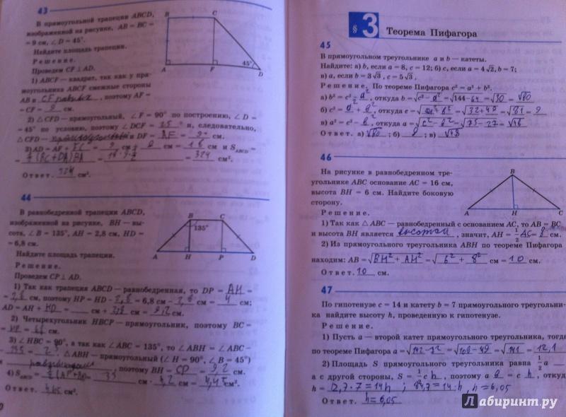 i геометрия 8 класс гдз рабочая тетрадь атаносян