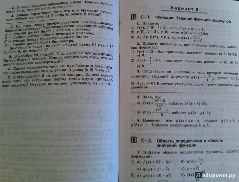 алгебра 9 класс феоктистов дидактические материалы скачать