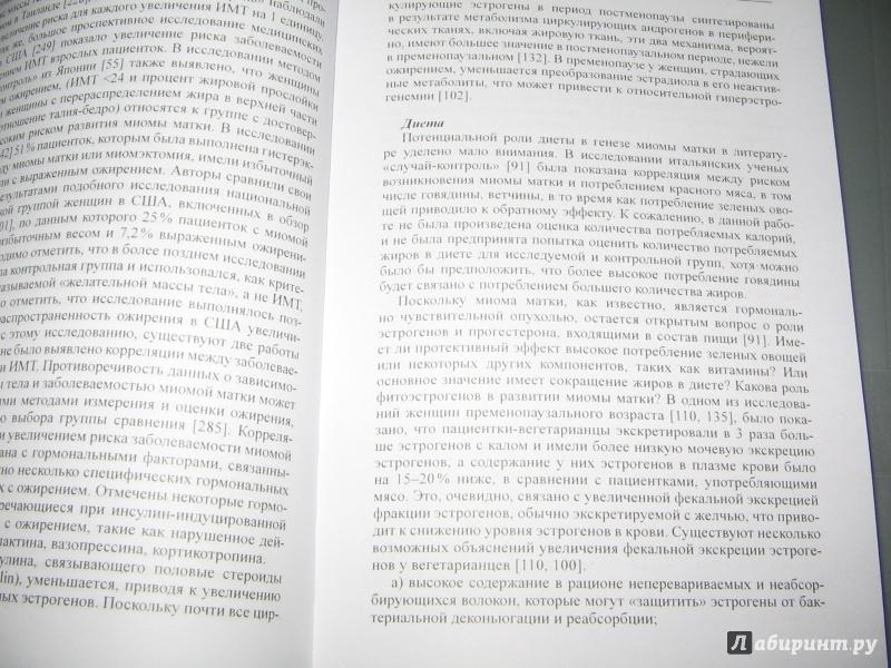 Иллюстрация 5 из 6 для Миома матки: этиология, патогенез, принципы диагностики - Ярмолинская, Цыпурдеева, Долинский | Лабиринт - книги. Источник: Alonka