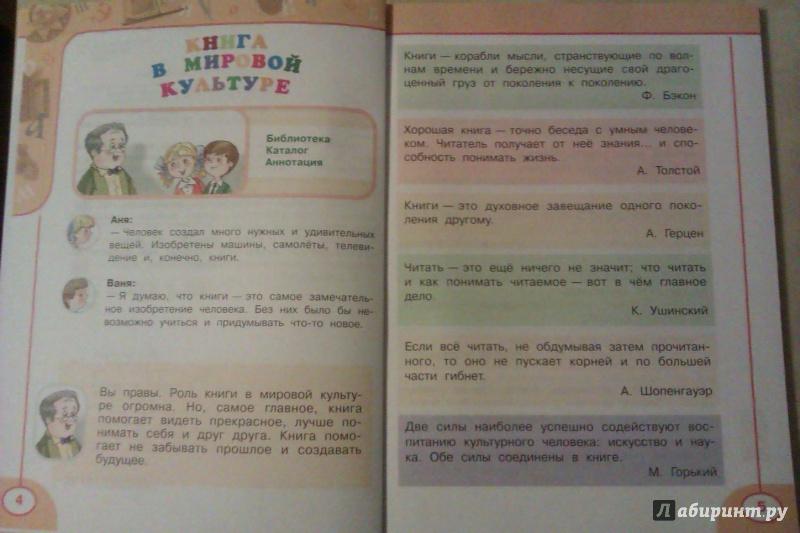 2 климанова виноградская чтение 2 литературное гдз учебник класс часть